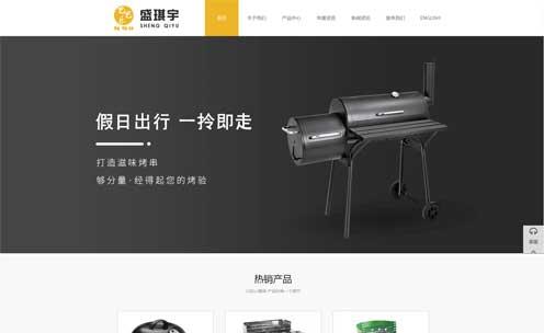 http://www.shengqiyu.com/index.html